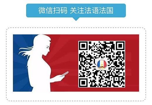 法语法国微信