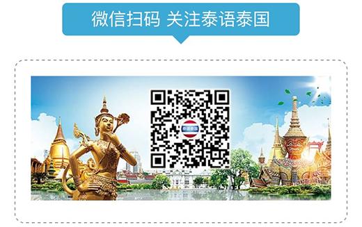 泰语泰国微信