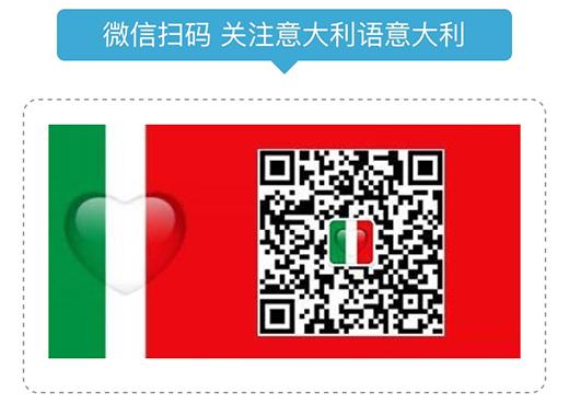 意大利语意大利微信